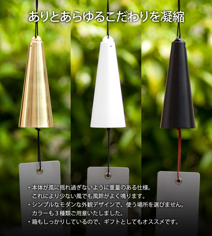 東京ベル真鍮風鈴
