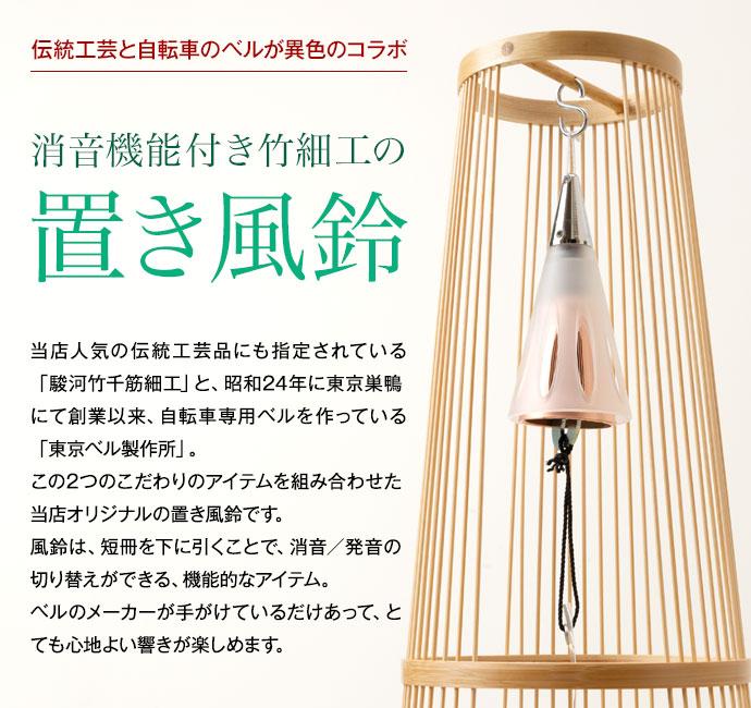 駿河竹千筋細工×東京ベル置き風鈴