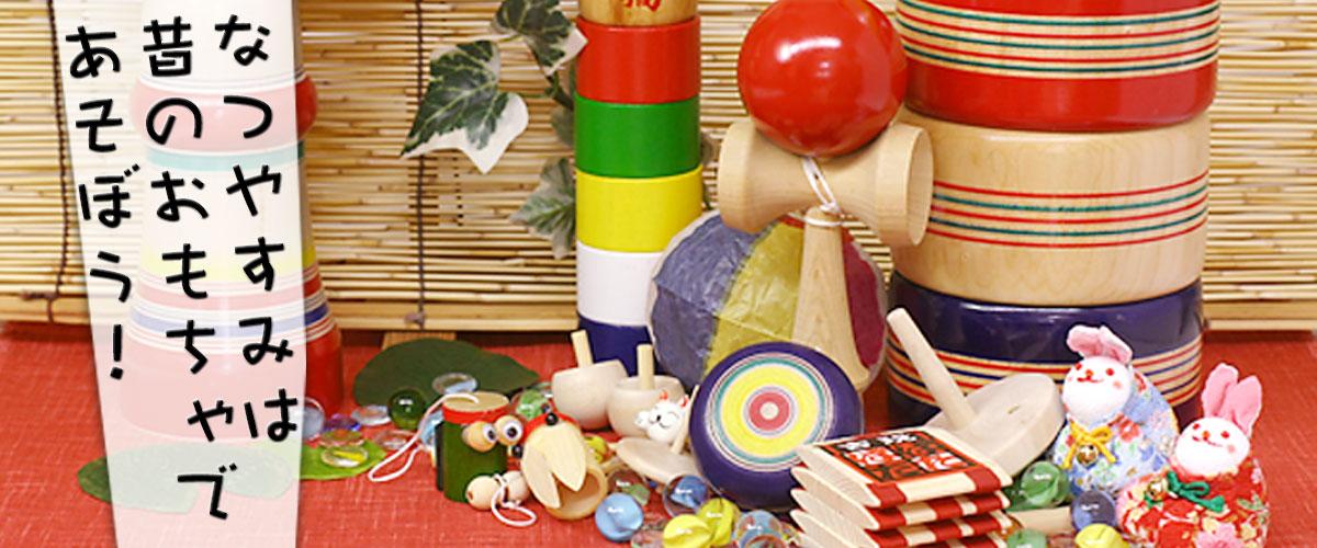 夏休みおもちゃ特集
