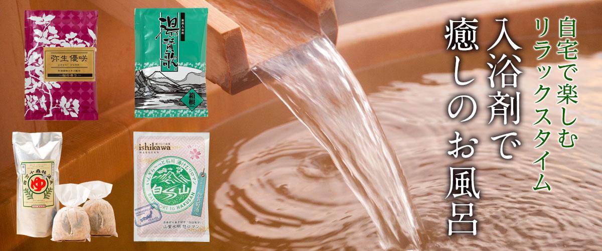 入浴剤で癒しのお風呂
