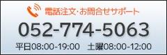 052-774-5063