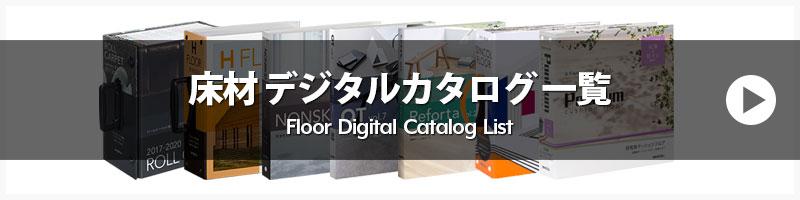 床材デジタルカタログ