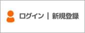 ログイン・新規会員登録