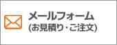 メールフォーム注文用紙