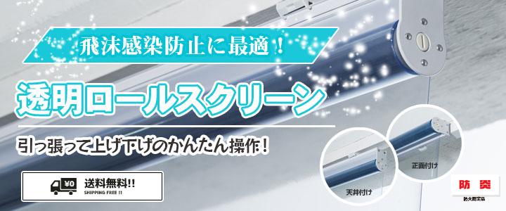 飛沫感染防止 透明ロールスクリーン