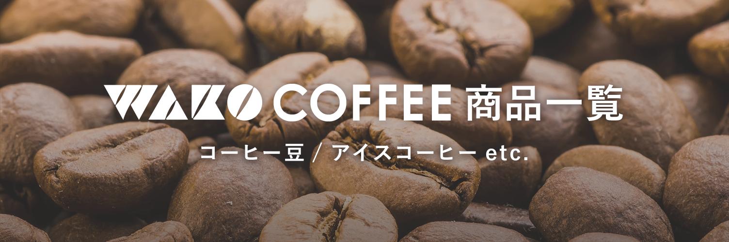WAKOコーヒー商品一覧
