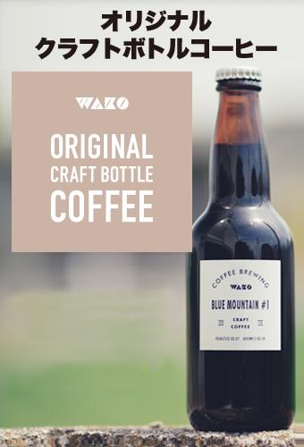 オリジナルクラフトボトルコーヒー