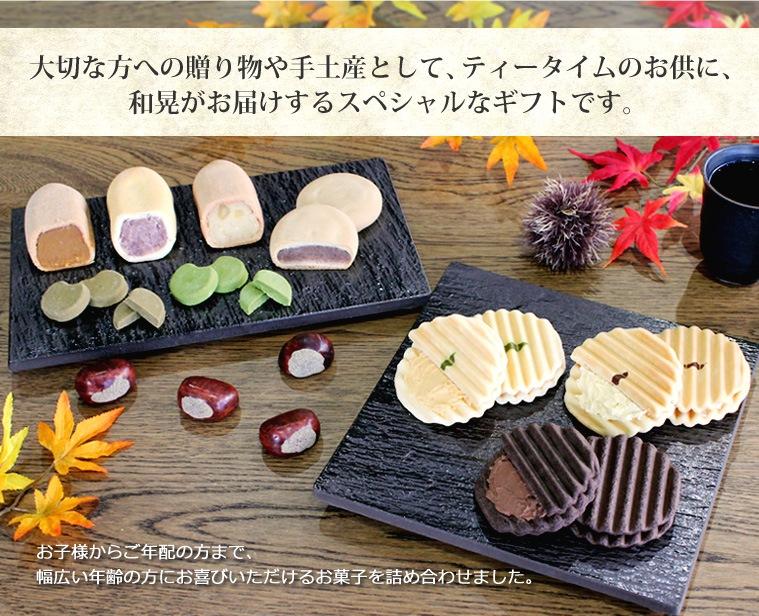 大切な方への贈り物や手土産として、お茶席のお茶菓子として、和晃がお届けするスペシャルなギフトです。
