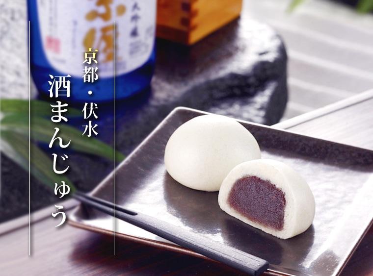 京都・伏水 酒まんじゅう