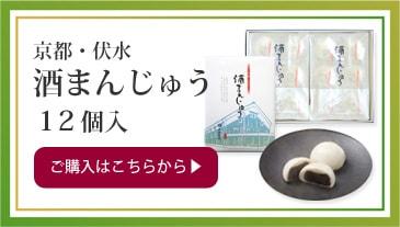 京都・伏水酒まんじゅう(こしあん)12個入