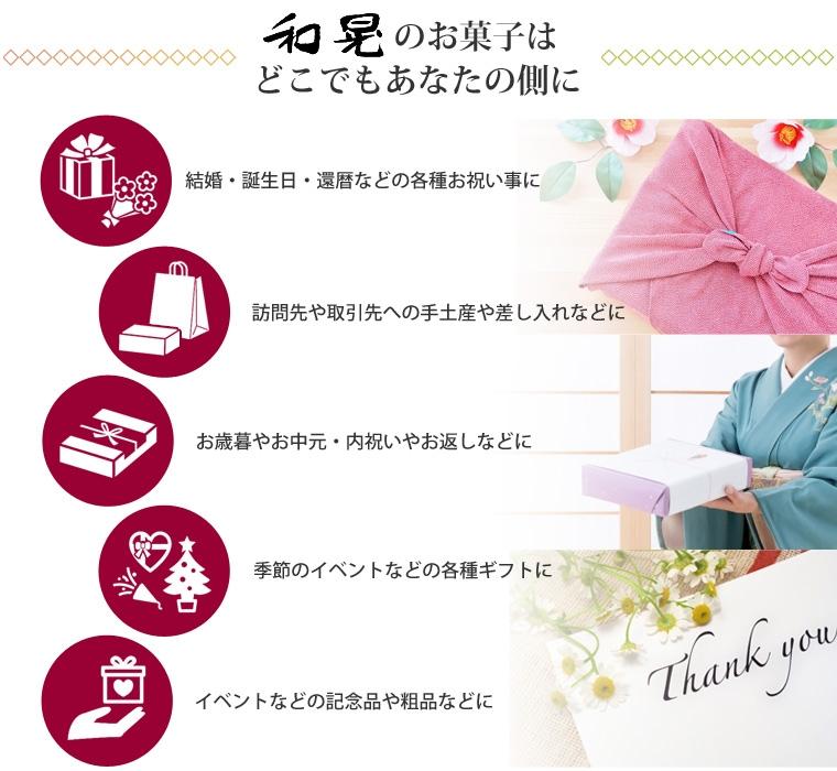 和晃のお菓はどこでもあなたの側に