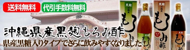 沖縄県産もろみ酢、黒糖入りでさらに飲みやすくなりました。