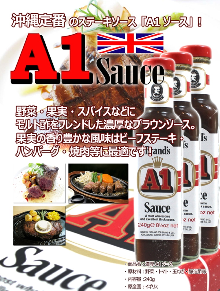 沖縄のステーキソースならA1ソース。