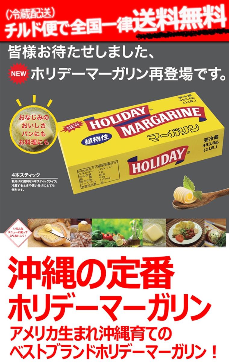 沖縄の定番、ホリデーマーガリン。うちなーんちゅが好きなホリデーマーガリンを送料無料チルド便でお届けいたします。