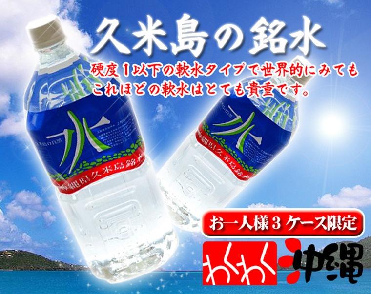 久米島の天然水 水量豊富な久米島の湧水の中でも特に清らかで美味しいわき水です。硬度1以下の軟水タイプの貴重なミネラルウォーターです。世界的にみてもこれほどの軟水はとても貴重であり、特に乳幼児の粉ミルク用のお水としては 最適と言われています!