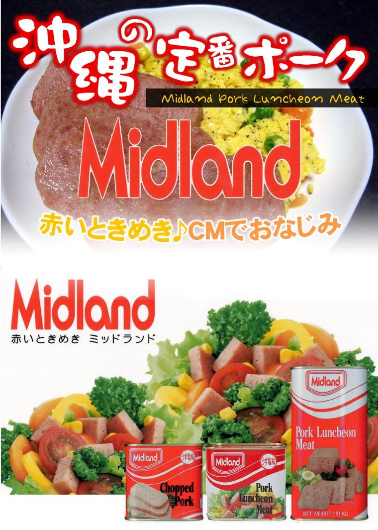 赤いときめき、デンマーク産ポークランチョンミート「ミッドランド」。