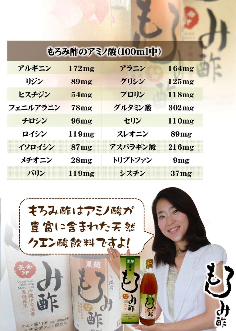 泡盛からつくられた天然醗酵の醸造酢「沖縄県産もろみ酢」、沖縄県の長寿食品ですよ!