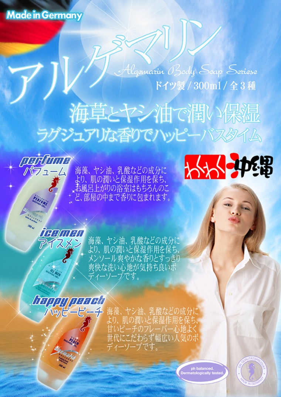 累計販売100万本突破に輝く幻のボディソープ「アルゲマリン」。アルゲマリン日本総代理店のわくわくどっとコムが送料無料・代引手数料無料でお届けいたします。