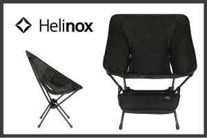 Helinox・ヘリノックス