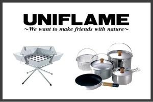 UNIFLAME・ユニフレーム