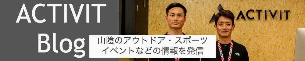 鳥取県倉吉市のショッピングセンター・パープルタウン内にあるアウトドアウェア・キャンプBBQグッズ・クライミング専門ショッピングサイトActivit(アクティビット)のブログ