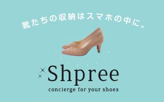 shpree 靴たちの収納・保管