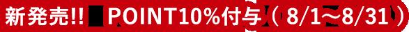 新発売!!   POINT10%付与 ( 8/1〜8/31 )