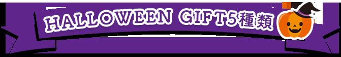 HALLOWEEN GIFT5種類