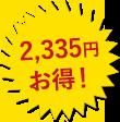 2,335円お得!