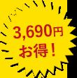 3,690円お得!