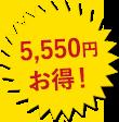 5,550円お得!