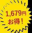 1,679円お得!