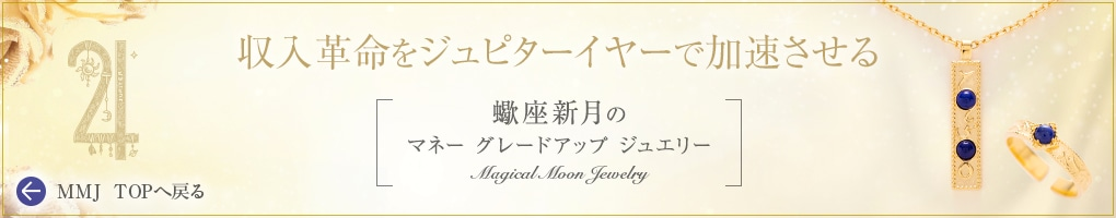 Magical Moon Jewelry
