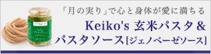 Keiko's Pasta ジェノベーゼソース