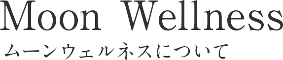 Moon Wellnessについて