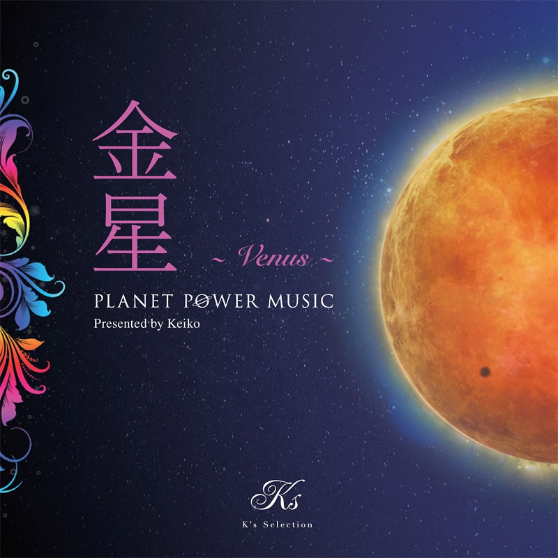 Planet Power Music 金星