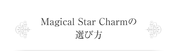 Magical Star Charmの選び方