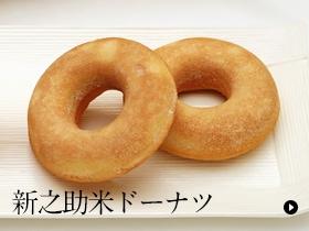 新之助米ドーナツ