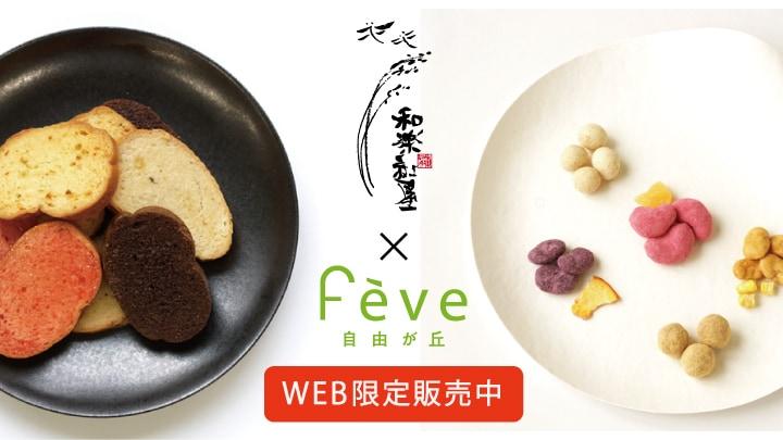 【WEB限定販売中】和楽紅屋×Feveコラボ商品