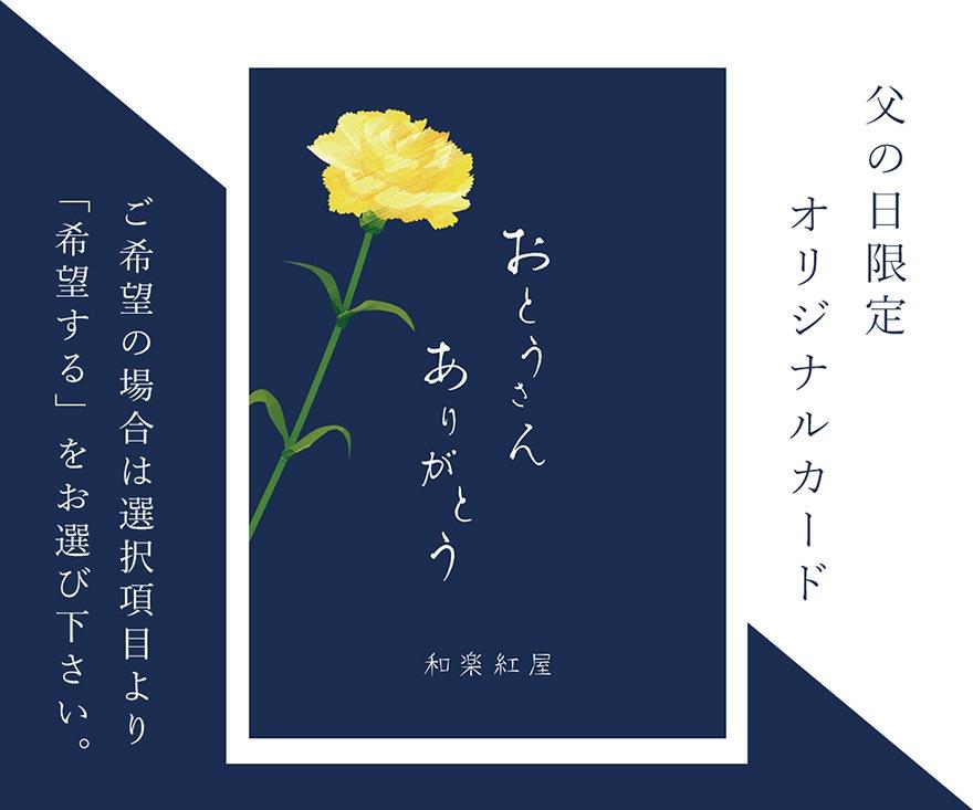 【父の日限定】獺祭抹茶トリュフ