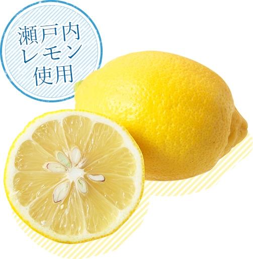 瀬戸内レモン使用