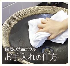 陶器の洗面ボウルのお手入れの仕方