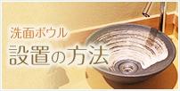 洗面ボウルの設置の方法