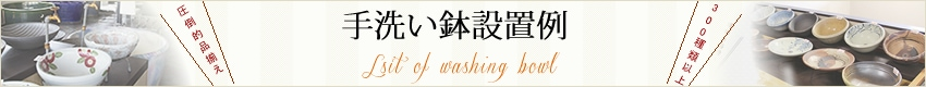 信楽焼き 洗面ボウル設置例 陶器 手洗い鉢 しがらき手洗い器