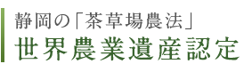 「静岡の茶草場」世界農業遺産認定