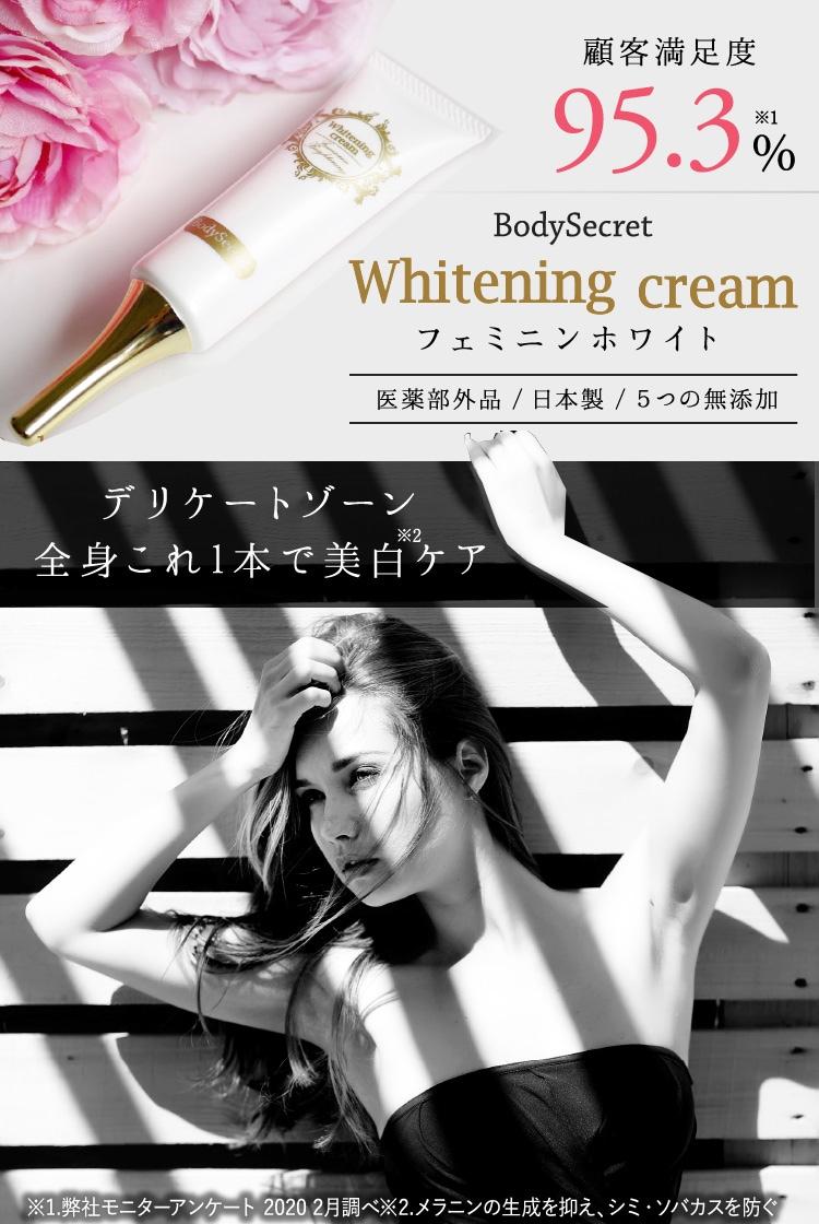 フェミニンホワイト