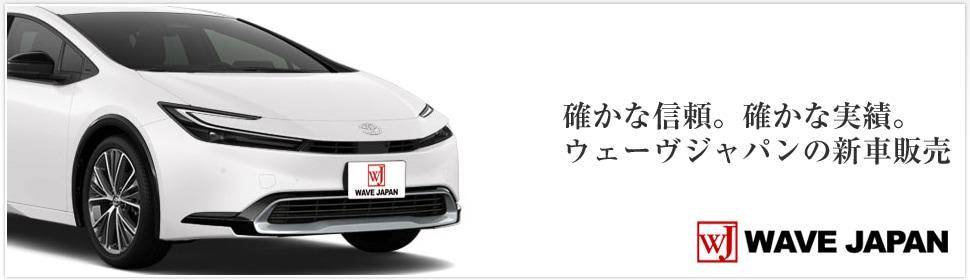 確かな実績、確かな信頼。ウェーヴジャパンの新車販売