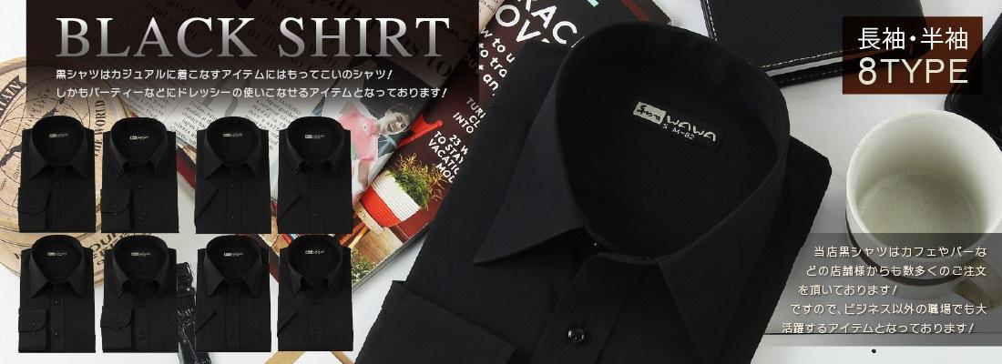 c4b8b1687c2fe ワイシャツ専門の通販サイト |WAWAJAPAN