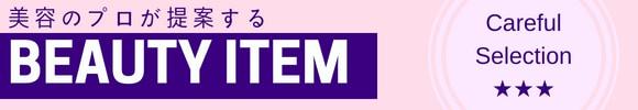 N.ポリッシュオイル(150ml)やシャンプーなど美容のプロが提案する BEAUTY ITEM