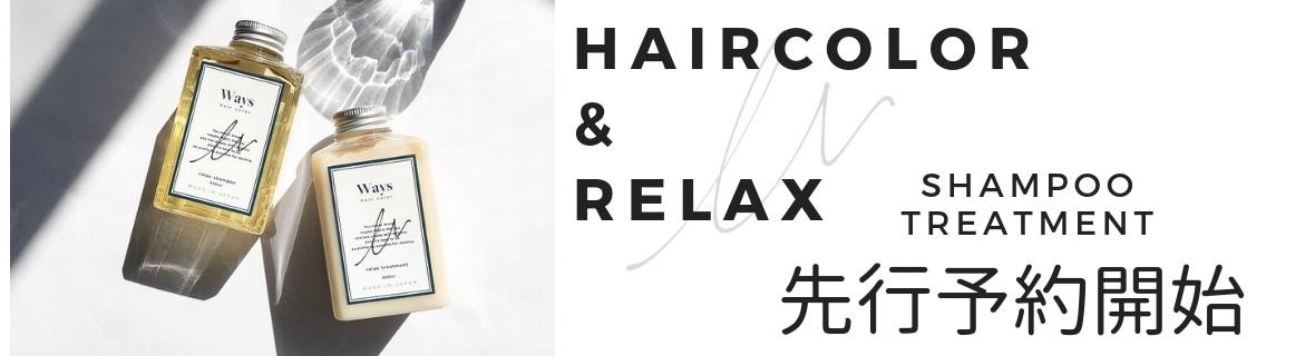 """Ways ColorCare&Relax シャンプーは使い分ける時代へ。大切な時に、必要なケアを。カラー後2週間の集中カラーケアプロダクト。""""セカンドシャンプー""""という新習慣。"""